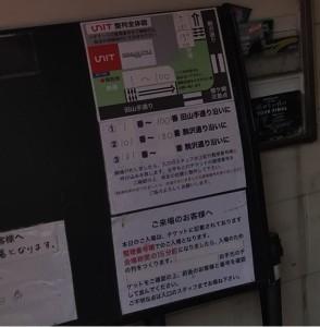 代官山UNIT (2)